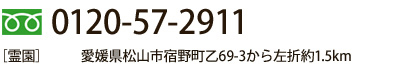 0120-57-2911